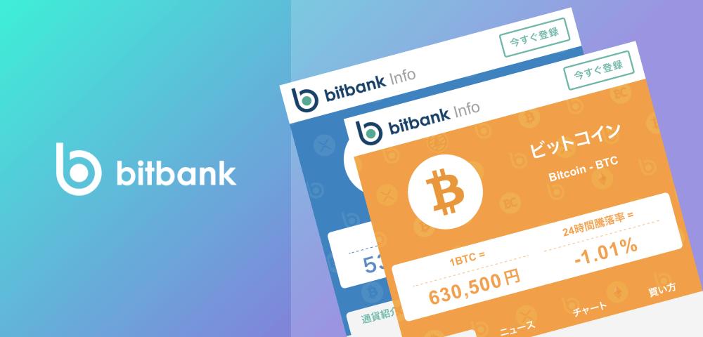 仮想通貨の総合情報サイト「bitbank Info」開設のお知らせ
