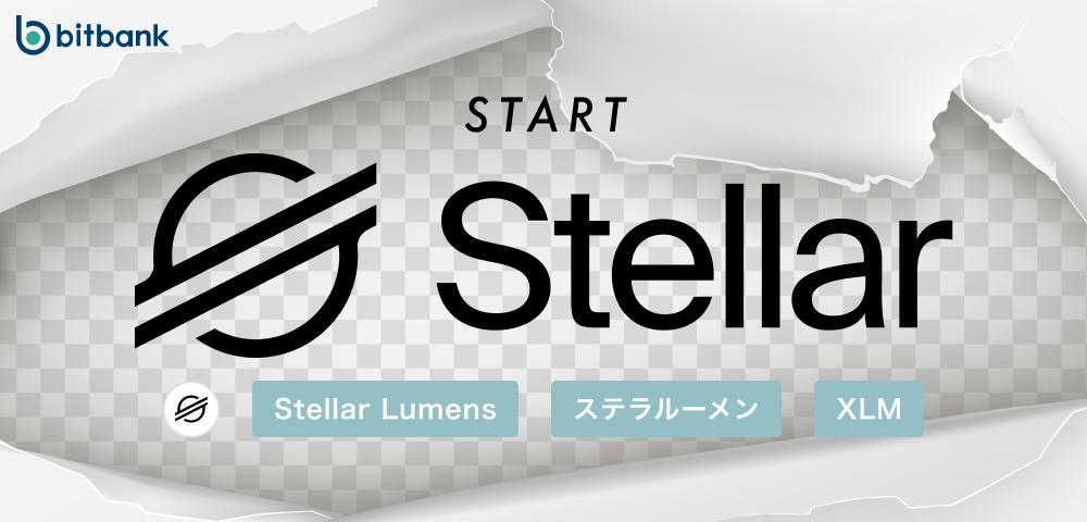【bitbank.cc】ビットバンクはステラルーメン(XLM)の取扱を開始しました/Launching Stellar Lumens(XLM)