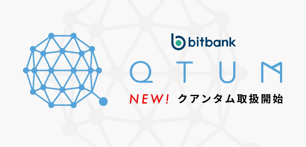ビットバンクはクアンタム(QTUM)の取扱いを開始しました/Qtum(QTUM) now available