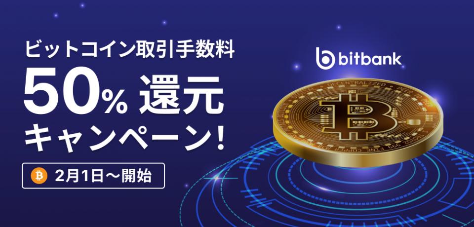 ビットコイン取引手数料50%還元キャンペーン!