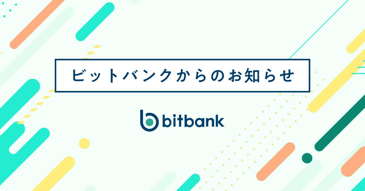 BAT送付(出金)手数料引き下げのお知らせ/bitbank will reduce the withdrawal fee for BAT