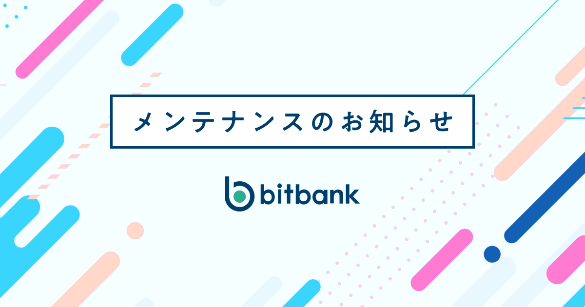 BAT手数料無料キャンペーン終了に伴うシステムメンテナンスのお知らせ/Notice of system maintenance due to the end of our BAT Fee Free Campaign