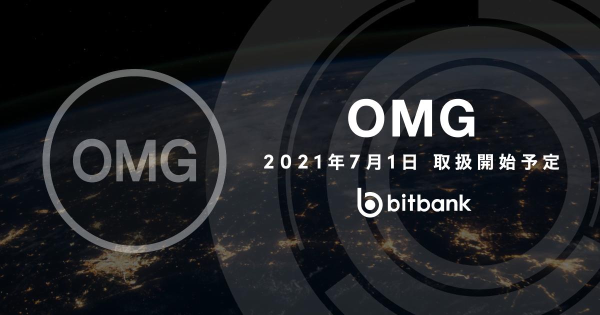 オーエムジー(OMG)取扱い開始のお知らせ/Launching OMG
