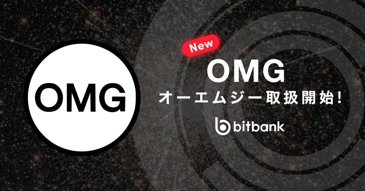 ビットバンクはオーエムジー(OMG)の取扱いを開始しました/OMG now available